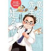 竜之介先生、走る!-熊本地震で人とペットを救った動物病院(ポプラ社ノンフィクション<35>) [単行本]