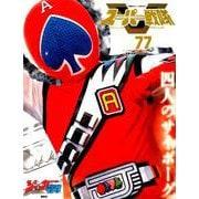 スーパー戦隊 Official Mook 20世紀 1977 ジャッカー電撃隊(講談社シリーズMOOK) [ムックその他]