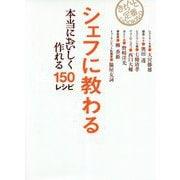 シェフに教わる本当においしく作れる150レシピ(きちんと定番cooking) [単行本]