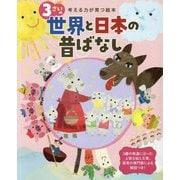 3さいの世界と日本の昔ばなし-考える力が育つ絵本 [絵本]