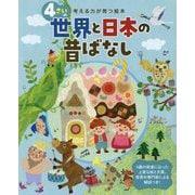 4さいの世界と日本の昔ばなし-考える力が育つ絵本 [絵本]
