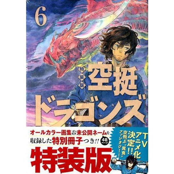 空挺ドラゴンズ(6)特装版(プレミアムKC) [コミック]