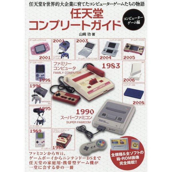 任天堂コンプリートガイド コンピューターゲーム編 [単行本]
