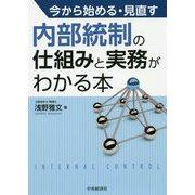 今から始める・見直す内部統制の仕組みと実務がわかる本 [単行本]