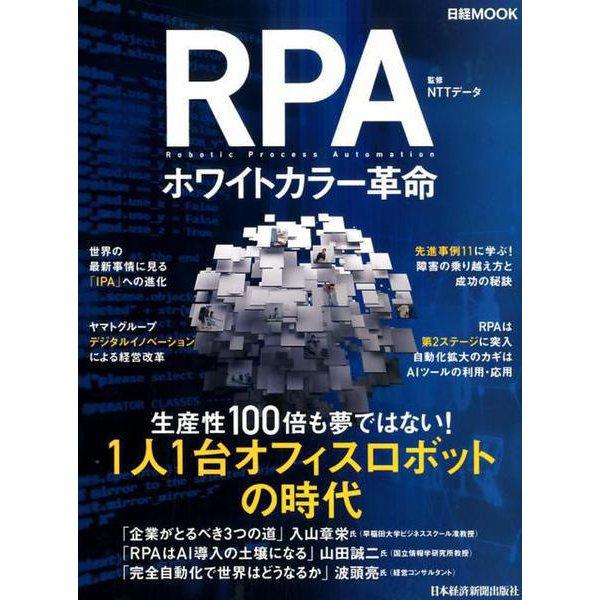 RPA ホワイトカラー革命(日経ムック) [ムックその他]
