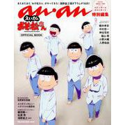 anan特別編集「えいがのおそ松さん」OFFICIAL BOOK [ムックその他]
