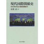 現代国際関係史-1945年から21世紀初頭まで [単行本]