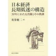 日本経済長期低迷の構造-30年にわたる企業と政策の苦闘と教訓 [単行本]