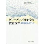 グローバル化時代の教育改革-教育の質保証とガバナンス [単行本]