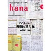 韓国語学習ジャーナルhana Vol.30 [単行本]