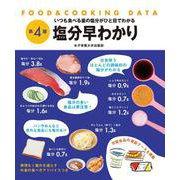 塩分早わかり 第4版-いつも食べる量の塩分がひと目でわかる(FOOD&COOKING DATA) [単行本]