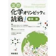 国際化学オリンピックに挑戦!<1>-―基礎― [全集叢書]