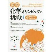 国際化学オリンピックに挑戦!<2>-―無機化学・分析化学― [全集叢書]
