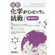 国際化学オリンピックに挑戦!<4>-―有機化学― [全集叢書]