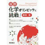 国際化学オリンピックに挑戦!<5>-―実験― [全集叢書]