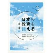 日本の教育を捉える:現状と課題 [単行本]