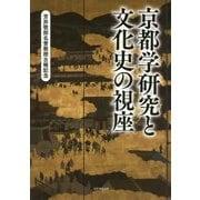 京都学研究と文化史の視座 [単行本]