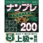 ナンプレINSPIRE200 上級→難問〈5〉 [単行本]