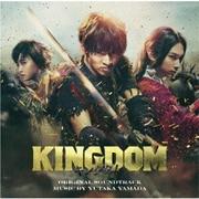 映画 KINGDOM オリジナル・サウンドトラック