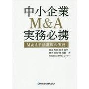 中小企業M&A実務必携M&A手法選択の実務 [単行本]