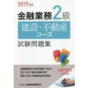 金融業務2級 建設・不動産コース試験問題集〈2019年度版〉 [単行本]