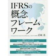 IFRSの概念フレームワーク [単行本]