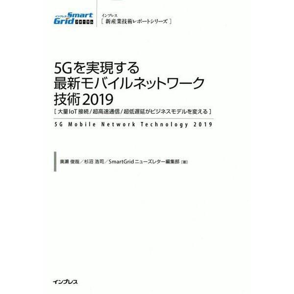 5Gを実現する最新モバイルネットワーク技術〈2019〉大量IoT接続/超高速通信/超低遅延がビジネスモデルを変える(新産業技術レポートシリーズ) [ムックその他]