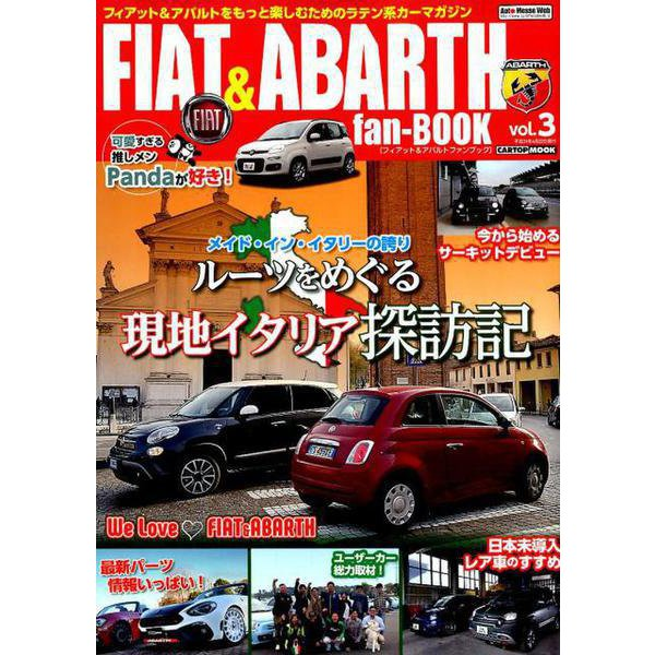 FIAT&ABARTH fan BOOK vol.3 (CARTOPMOOK) [ムックその他]