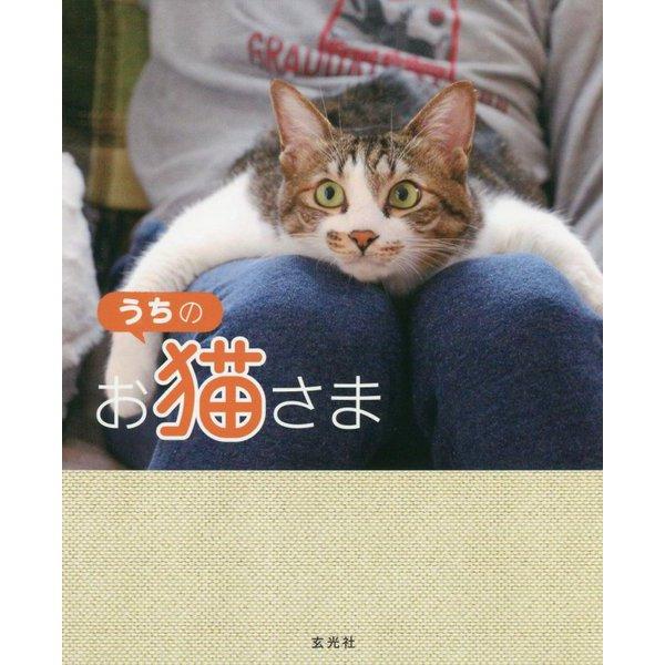 うちのお猫さま [単行本]