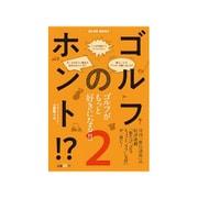 ゴルフのホント 増刊旅行読売 2019年 03月号 [雑誌]