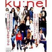 ku:nel (クウネル) 2019年 05月号 [雑誌]