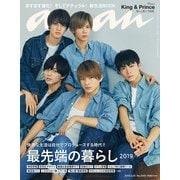 an・an (アン・アン) 2019年 3/20号 [雑誌]
