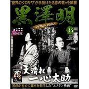 黒澤明DVDコレクション 2019年 5/5号 [雑誌]