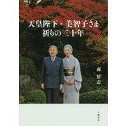 天皇陛下・美智子さま 祈りの三十年 [単行本]
