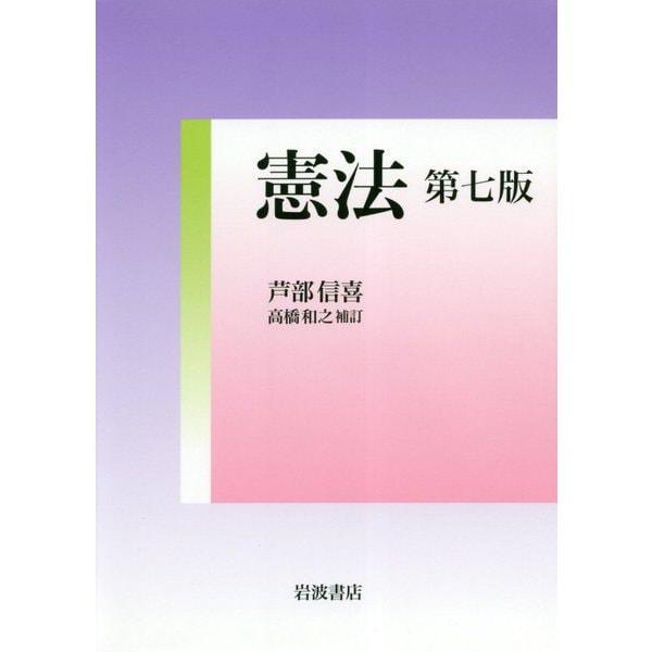 憲法 第7版 [単行本]