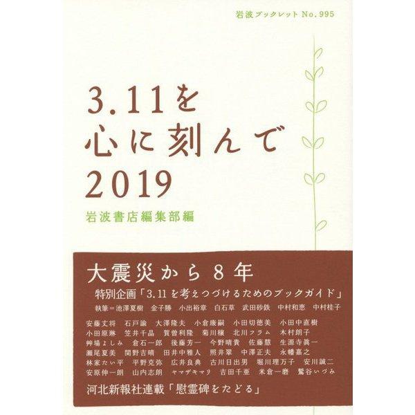 3.11を心に刻んで〈2019〉(岩波ブックレット) [全集叢書]