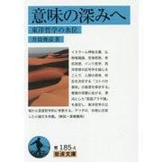 意味の深みへ-東洋哲学の水位 [文庫]