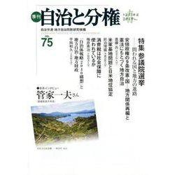 季刊 自治と分権 第75号 [全集叢書]