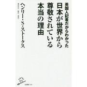 英国人記者だからわかった日本が世界から尊敬されている本当の理由(SB新書) [新書]