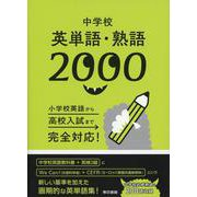 中学校英単語・熟語2000 [全集叢書]