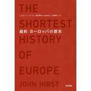超約 ヨーロッパの歴史 [単行本]