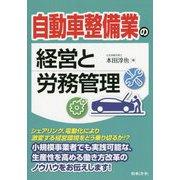 自動車整備業の経営と労務管理 [単行本]