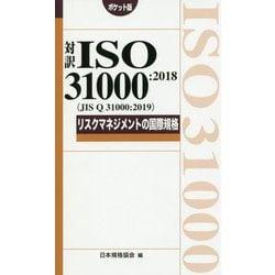 対訳ISO 31000:2018(JIS Q 31000:2019) リスクマネジメントの国際規格 ポケット版(仮称) [ムックその他]