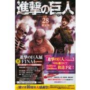 進撃の巨人(28)限定版(講談社キャラクターズA) [コミック]