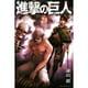 進撃の巨人(28)(講談社コミックス) [コミック]