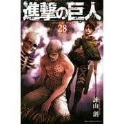 進撃の巨人 28(講談社コミックス) [コミック]