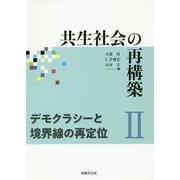 共生社会の再構築II デモクラシーと境界線の再定位(共生社会の再構築<II>) [単行本]
