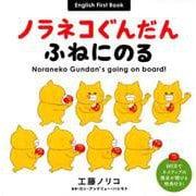 ノラネコぐんだん ふねにのる Noraneko Gundan's going on board! [絵本]