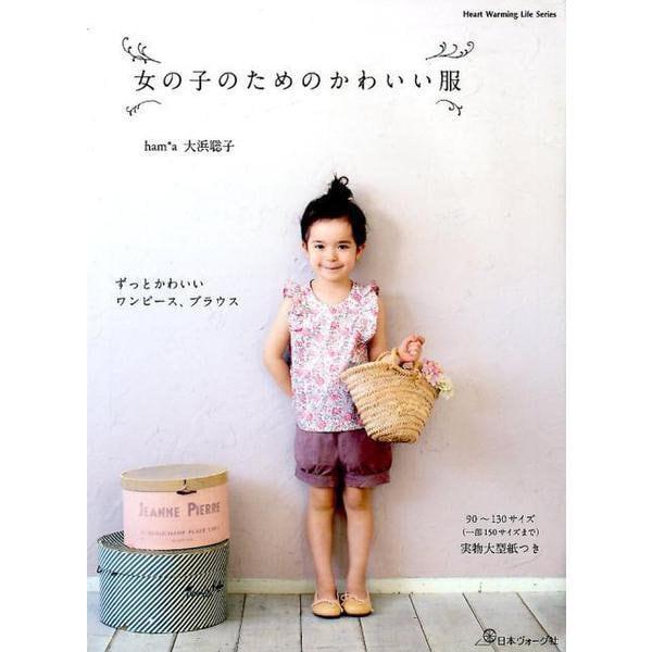 女の子のためのかわいい服 (Heart Warming Life Series) [ムックその他]
