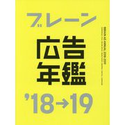 ブレーン広告年鑑〈'18-19〉 [単行本]